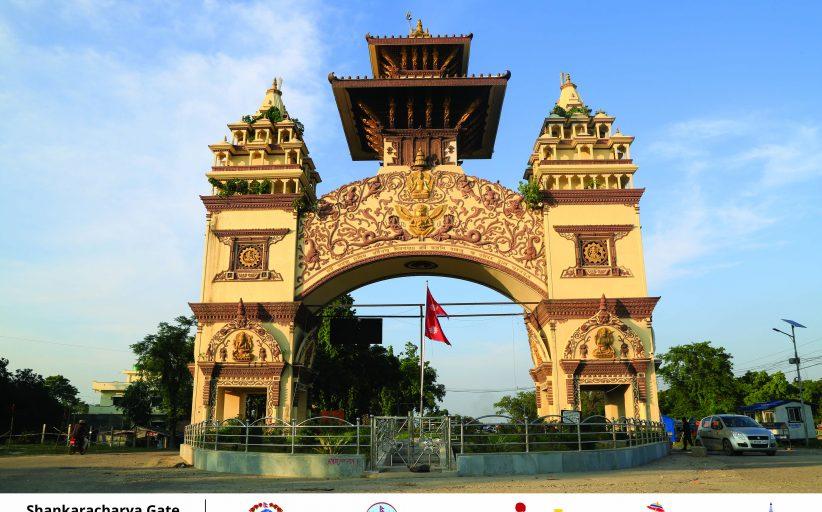Shankaracharya Gate